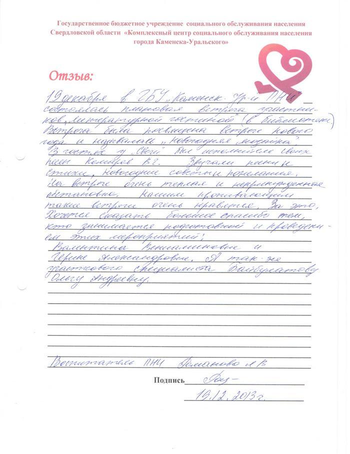 """ГБУ """"КЦСОН г. Каменска–Уральского"""" - Благодарность клиентов"""